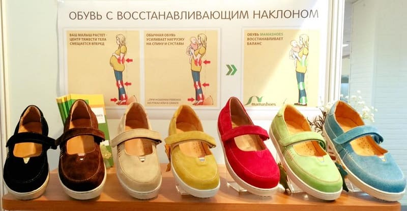 Обувь «Мамашуз» для беременных и не только