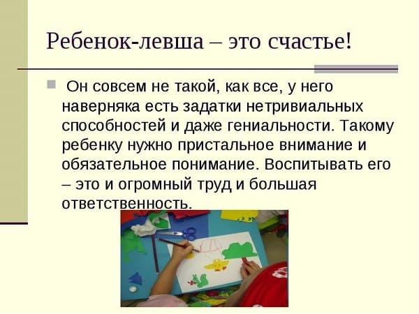 ребенок левша особенности развития