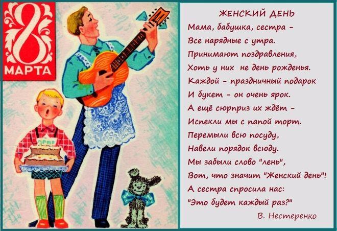 Стихи маме на 8 марта для детей 10 лет