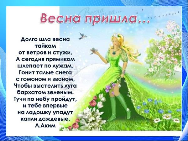 стихи про весну для детей 4-5 лет в детском саду