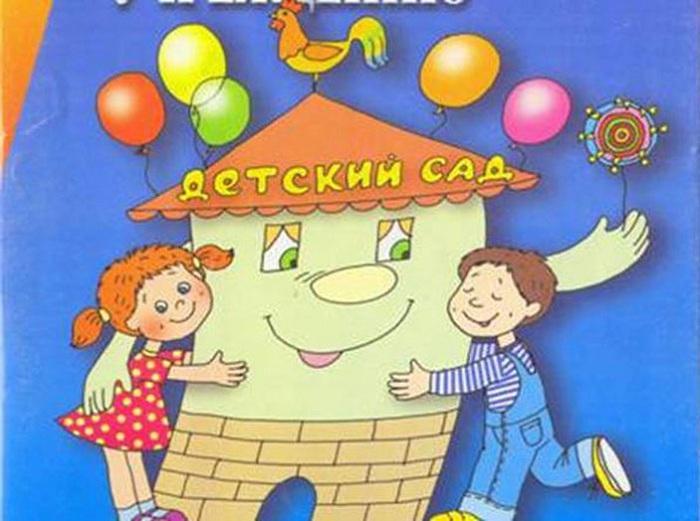 Оптимальный возраст и подготовка к детскому саду ребенка советы родителям