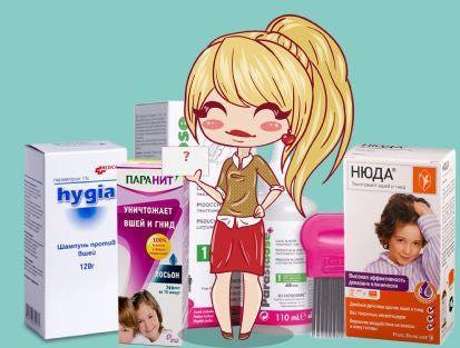 Вши лекарство для детей